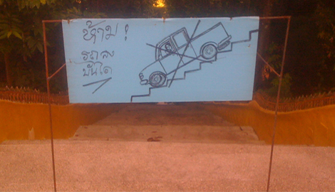 dont drive down the steps, funny sign